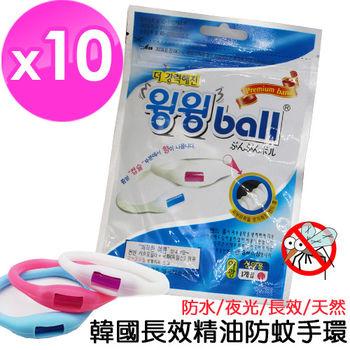 韓國 MOSBALL 天然精油防蚊手環(10入組)
