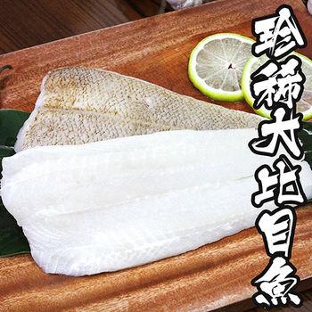 【海鮮世家】阿拉斯加珍稀大比目魚 *8片組 (250g±10%/片)