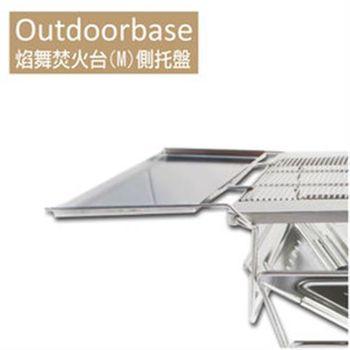 【Outdoorbase】焰舞焚火台(M)側托盤 戶外露營.野炊烤肉.不鏽鋼金屬盤子 烤盤-24936