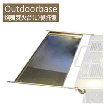 【Outdoorbase】焰舞焚火台(L)側托盤 戶外露營 野炊烤肉 不鏽鋼金屬盤子 烤盤-24851