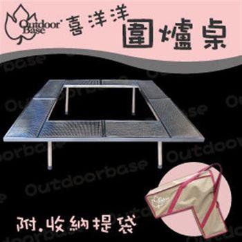 【Outdoorbase】喜洋洋圍爐桌 不銹鋼 焚火台 圍爐桌  25506