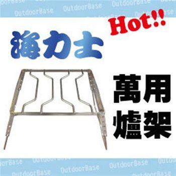 【Outdoorbase】海力士萬用爐架 料理爐架.烤爐架.摺疊式爐架-24868