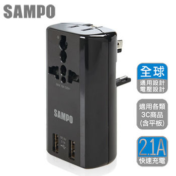 2入組-【SAMPO 聲寶 】 雙USB萬國充電器轉接頭 EP-U141AU2-黑色