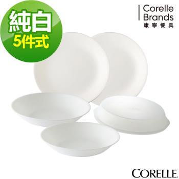 【美國康寧CORELLE】純白5件式餐盤組(E20)
