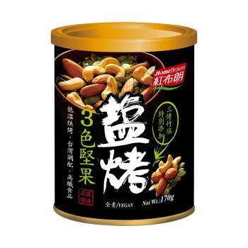 任選【紅布朗】鹽烤3色堅果 170g(罐)