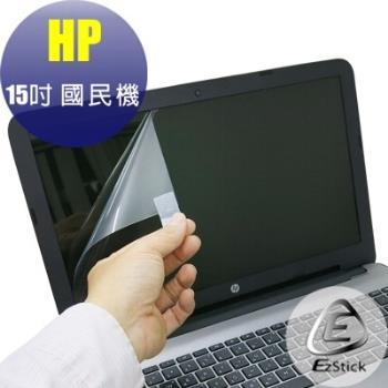 【EZstick】HP 15 國民機 系列專用 靜電式筆電LCD液晶螢幕貼 (可選鏡面或霧面)