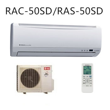 【HITACHI日立】7-9坪變頻分離式RAC-50SD/RAS-50SD