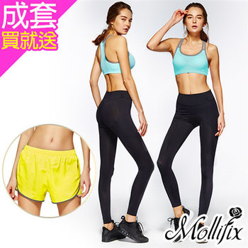 【Mollifix瑪莉菲絲】MoveFree 掰掰馬鞍動塑x撞色運動內衣/褲 成套組(買就送 運動短褲)