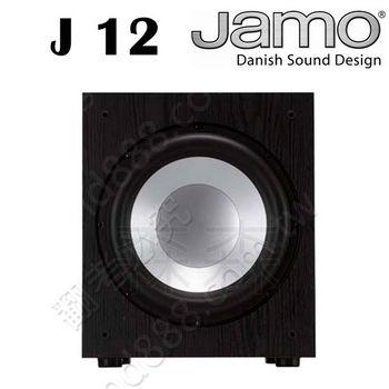 丹麥 JAMO J12 SUB 超低音喇叭