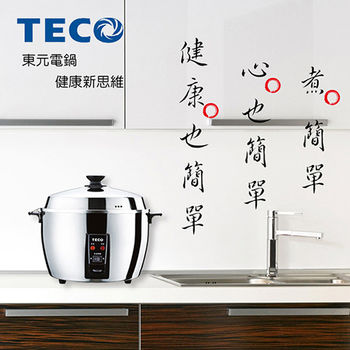 TECO 東元 11人份 全不鏽鋼電鍋(家庭號) XYFYC30411