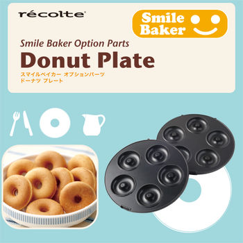 recolte 日本麗克特 Smile Baker 專用 甜甜圈烤盤