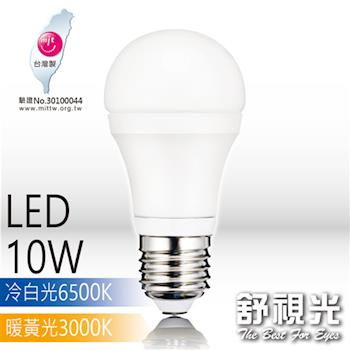 [日毓光電 舒適光系列] 10W LED 球泡燈8入(冷白光/暖黃光)