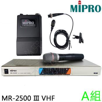 MIPRO MR-2500 III VHF 雙頻道自動選訊無線麥克風