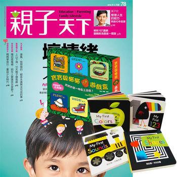 親子天下(1年11期)贈 新手父母陪寶寶一起成長的遊戲書(全2套)