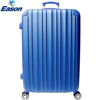 【YC Eason】典藏系列24吋可加大海關鎖款ABS硬殼行李箱(寶藍)