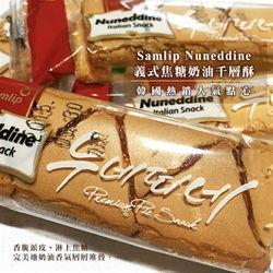 韓國原裝進口樂天Samlip Nuneddine義式焦糖奶油千層酥100入/箱