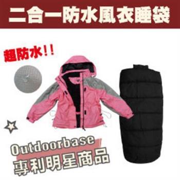 【Outdoorbase】二合一防風防水風衣睡袋(女) 45358