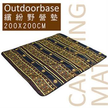 【Outdoorbase】繽紛防水野營墊(咖啡)-200X200CM 露營/野餐/海灘墊-21928