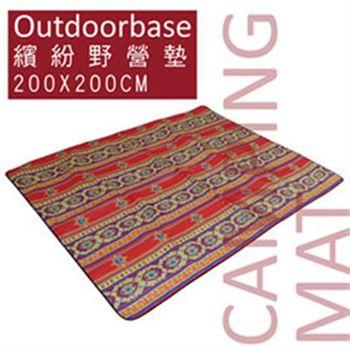 【Outdoorbase】繽紛防水野營墊(紅彩)-200X200CM 露營/野餐/海灘墊-21911