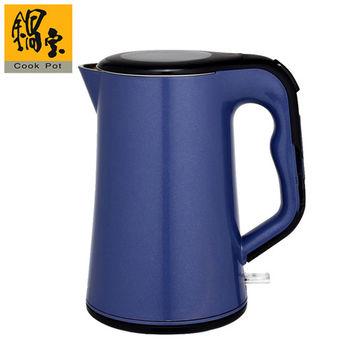 【鍋寶】雙層隔熱不銹鋼1.8公升快煮壺 -寶石藍 KT-1899B