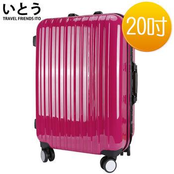 【正品Ito日本伊藤いとう潮牌】20吋PC+ABS鏡面鋁框硬殼行李箱/登機箱 08密碼鎖系列-玫紅色