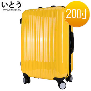 【正品Ito日本伊藤いとう潮牌】20吋PC+ABS鏡面鋁框硬殼行李箱/登機箱 08密碼鎖系列-黃色
