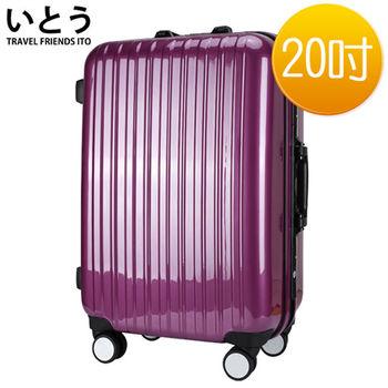 【正品Ito日本伊藤いとう潮牌】20吋PC+ABS鏡面鋁框硬殼行李箱/登機箱 08密碼鎖系列-紫色