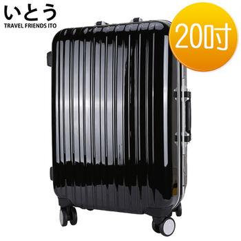【正品Ito日本伊藤いとう潮牌】20吋PC+ABS鏡面鋁框硬殼行李箱/登機箱 08密碼鎖系列-黑色