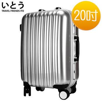 【正品Ito日本伊藤いとう潮牌】20吋PC+ABS鏡面鋁框硬殼行李箱/登機箱 08密碼鎖系列-銀色