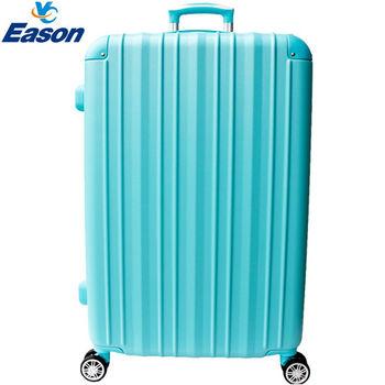 【YC Eason】典藏系列28吋可加大海關鎖款ABS硬殼行李箱(藍綠)
