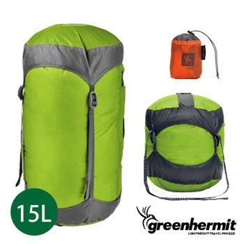 GREEN HERMIT 蜂鳥 超輕壓縮袋 -15L-金剛鸚鵡綠 收納袋 旅行袋 睡袋收納袋 OD2015