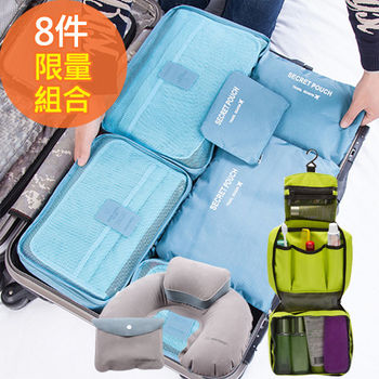 【韓版】旅行必備8件組(收納袋+盥洗包+充氣枕)