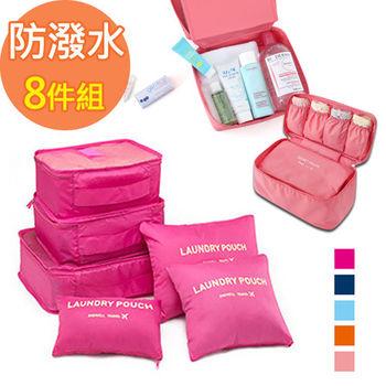 【韓版】旅行防潑水超值8件組(收納袋+盥洗包+內衣收納包)
