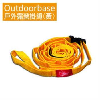 【Outdoorbase】戶外露營掛繩(黃) 28835