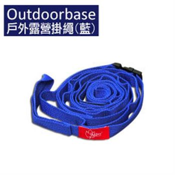 【Outdoorbase】戶外露營掛繩(藍) 28842
