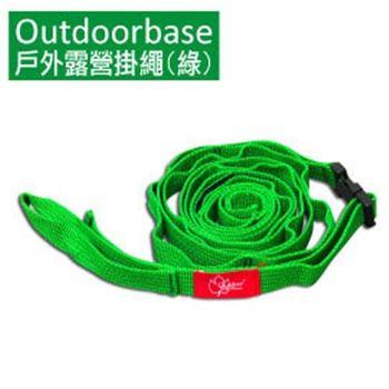 【Outdoorbase】戶外露營掛繩(綠) 28866