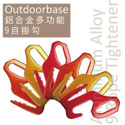 Outdoorbase鋁合金9字掛勾-(隨機6入)