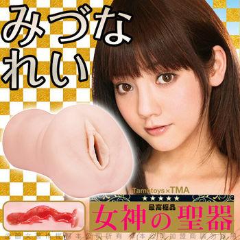 日本TamaToys 女神的聖器 超人氣女優 真人名器 水麗菜