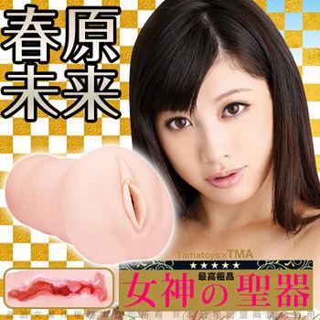 日本TamaToys 女神的聖器 超人氣女優 真人名器 春原未來