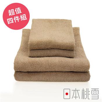 日本桃雪飯店系列浴巾+大毛巾+毛巾+方巾超值四件組(咖啡色)