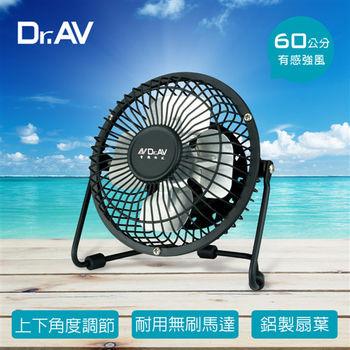 【Dr.AV】USB耐用省電強風扇(FAN-140)