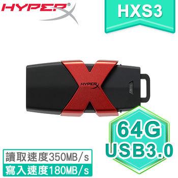 Kingston 金士頓 HXS3 64GB Savage USB3.0 隨身碟