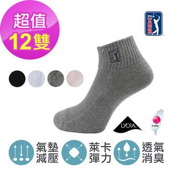 【PGA TOUR】萊卡機能氣墊止滑運動休閒短襪 (12雙組/顏色任選)