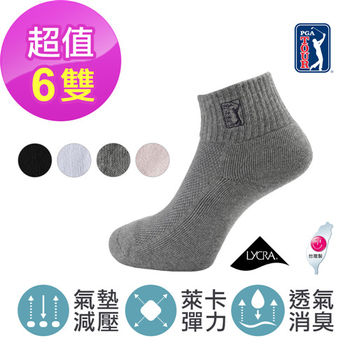 【PGA TOUR】萊卡機能氣墊止滑運動休閒短襪 (6雙組/顏色任選)