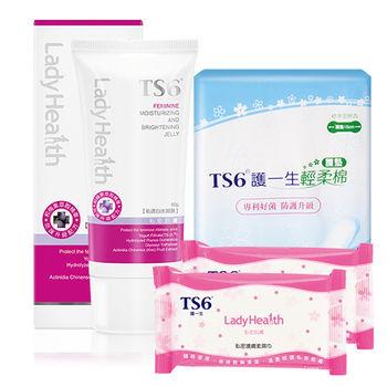 TS6護一生 私密嫩白凝膜三部曲(私透白水凝膜X1+護墊X1+柔濕巾X2包)