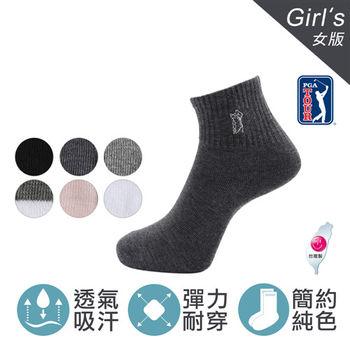 【PGA TOUR】精梳棉 1/2純色透氣運動休閒短襪/女 (6色/顏色任選)