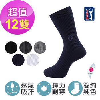 【PGA TOUR】精梳棉 純色透氣紳士襪休閒襪 (12雙組/顏色任選)