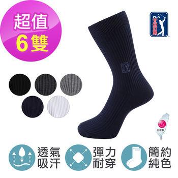 【PGA TOUR】精梳棉 純色透氣紳士襪休閒襪 (6雙組/顏色任選)