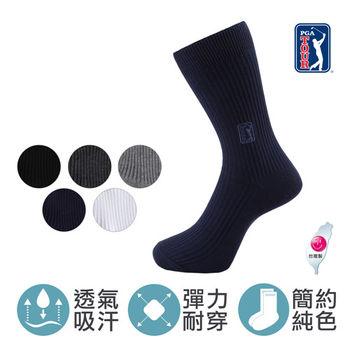 【PGA TOUR】精梳棉 純色透氣紳士襪休閒襪 (5色/顏色任選)