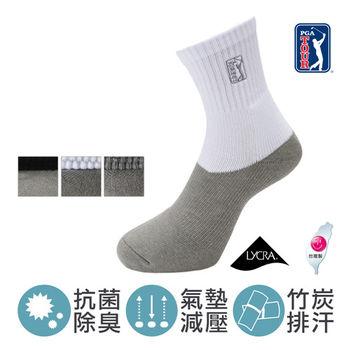 【PGA TOUR】抗菌除臭 奈米竹炭萊卡機能氣墊止滑運動休閒雙色襪 (3色/顏色任選)